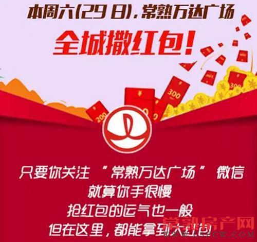 万达广场29日红包大战一触即发 集赞有奖