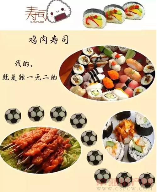 衡泰里宫寿司趣味DIY活动幸福启幕!
