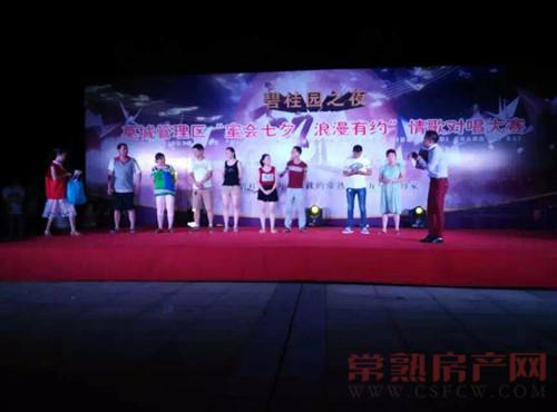 琴川碧桂园之夜 8月18日情歌大赛火热开唱