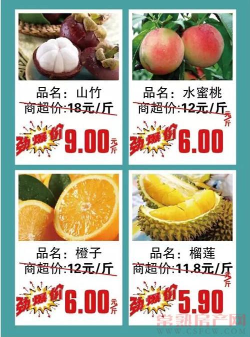 周日水果超市惊爆报价 三一荣域精彩享不停