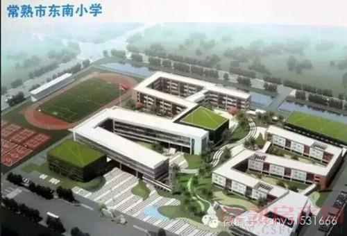 家门口的学区房 东南实验小学9月1号启用