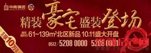 中南精装品牌南通行9月26日完美落幕