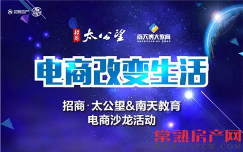 """招商太公望""""电商改变生活""""主题沙龙落幕"""