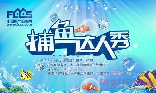 """9.19衡泰里宫捕鱼达人秀 让你""""鱼""""乐无限"""