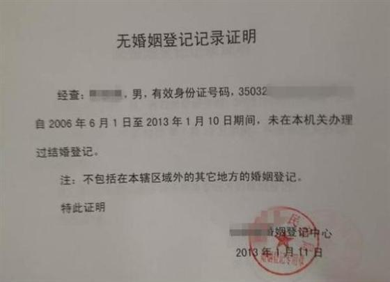 民政部宣布废止单身证明 称为方便群众办事