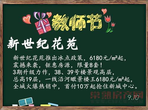 常熟房产网携常熟知名房企预祝教师节快乐