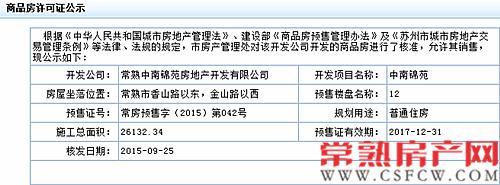 中南锦苑12幢已于2015-09-25通过审批