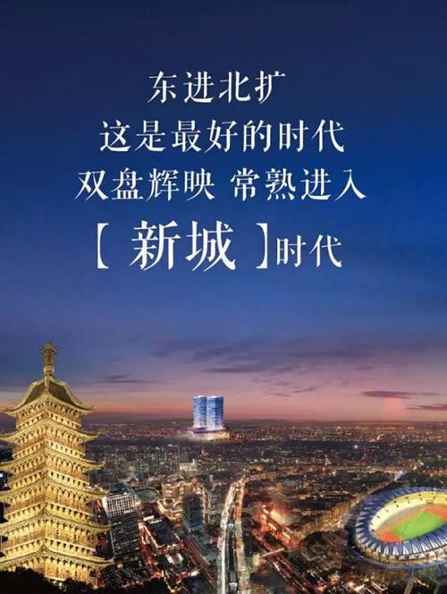 全城聚焦9月24日 新城10万豪礼悦动常熟