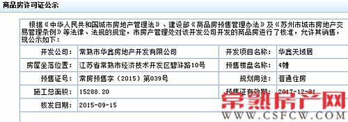 华鑫天域居4幢已于2015-09-15通过审批