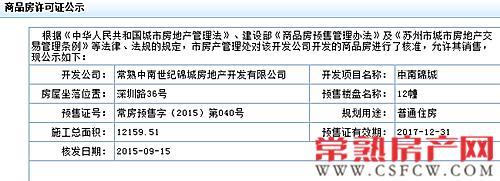 中南锦城12幢已于2015-09-15通过审批