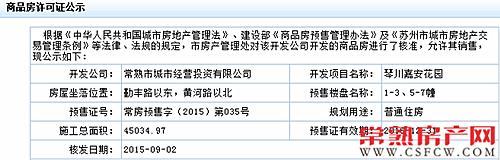 琴川嘉安花园1-3、5-7幢于2015-09-02通过审批