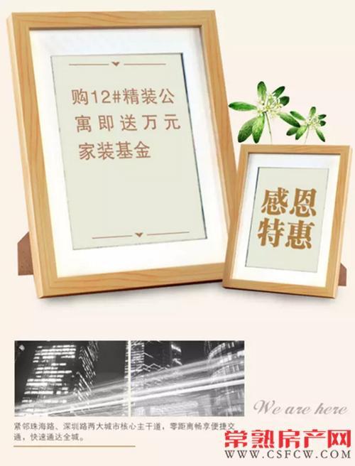 别装了快来约 中南锦城五重大礼惊喜无限