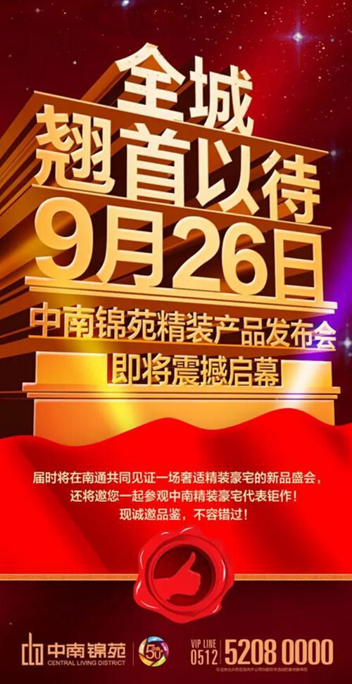 锦苑精装产品发布会9月26日启幕 敬请期待
