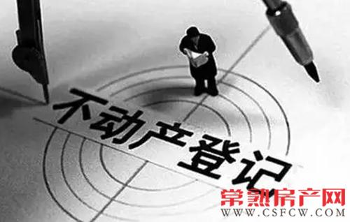 苏州启动不动产统一登记 将影响你的生活