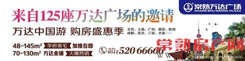 """""""万达中国游 购房盛惠季""""活动即将启幕"""
