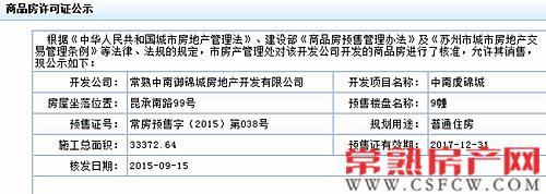 中南虞锦城9幢已于2015-09-15通过审批