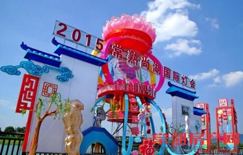2015常熟尚湖国际灯会9月19日将正式亮灯