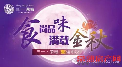 """9.26三一荣域诚邀您""""蟹逅中秋、食尚品味"""""""