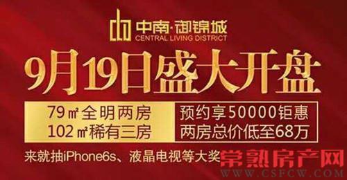 9.19中南御锦城9#楼开盘钜惠 总价低至68万