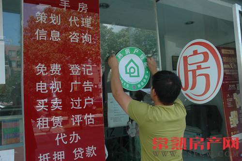常熟市房产经纪机构会员单位统一更换标识