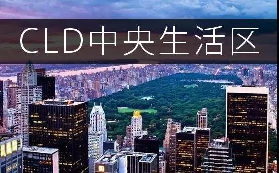 常熟城西CLD 映射大都会的居住理想