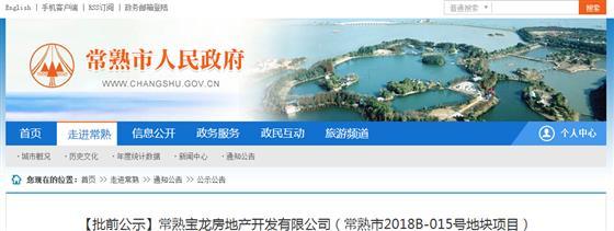 古里镇宝龙2018B-015地块批前公示出炉 共计1080户