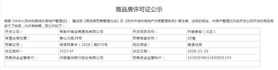 中南林樾香庭二期新品强势加推