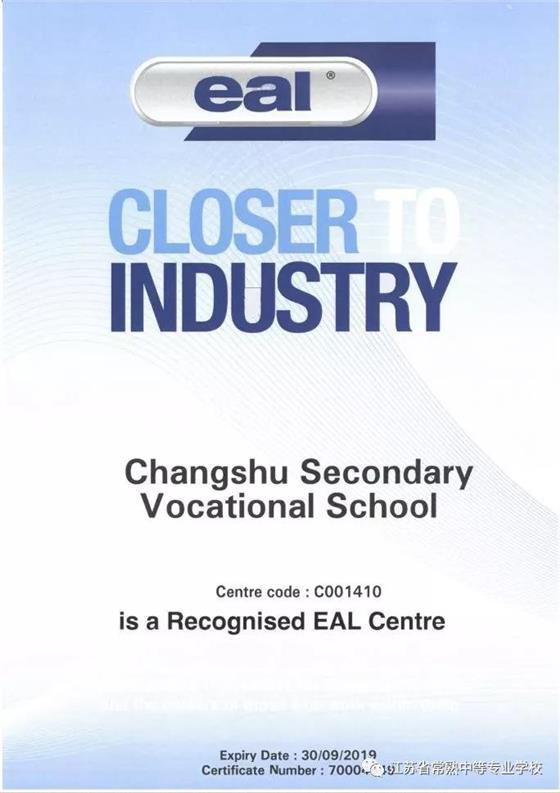 常熟职教中心校通过英国EAL审批未来不只…