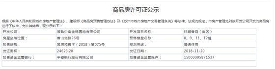 林樾香庭(南区)8、9、11、12幢2018-11-20通过预售许可