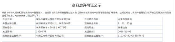 金湾名悦雅苑8、12、15幢2018-11-05通过预售许可
