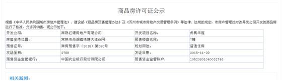 尚隽华庭1、2、7幢2018-11-29通过预售许可