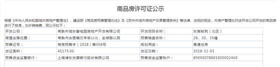 东宸铭筑(北区)28、30、35幢2018-11-01通过预售许