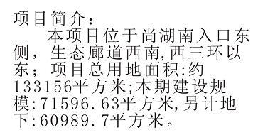 卓越湖语尚院批后公示出炉
