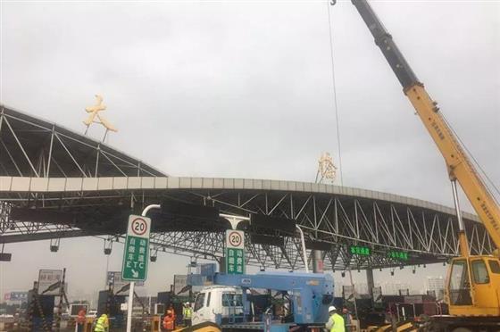 苏通大桥等五座跨江大桥收费站开始拆除!