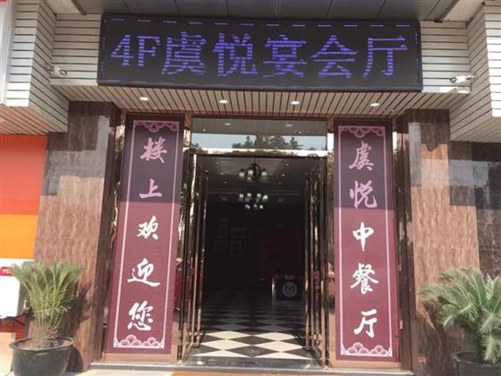 东南虞悦广场|双十二购房节抢带租约现房旺铺