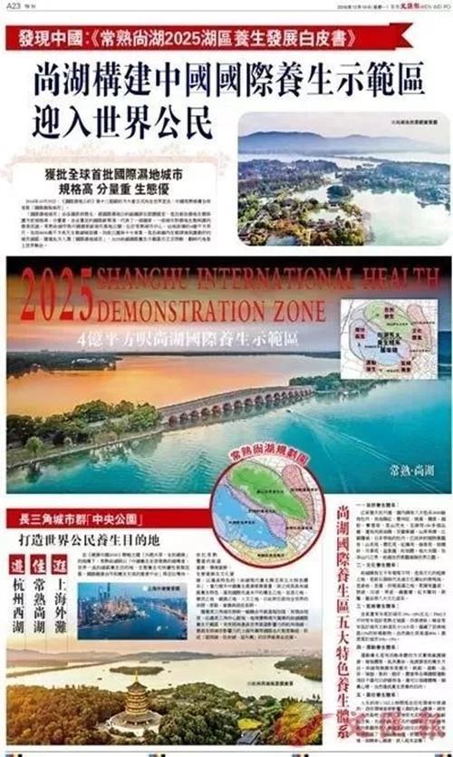 """""""国际养生示范区""""圈定尚湖中外媒体竞相报道"""