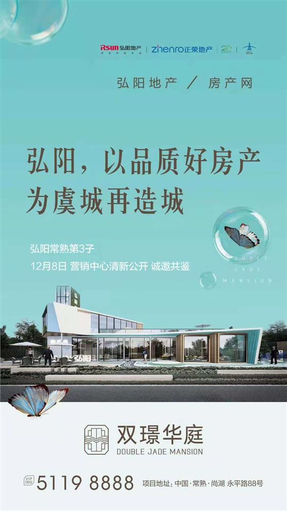 双璟华庭营销中心明日清新公开 为虞城再造城