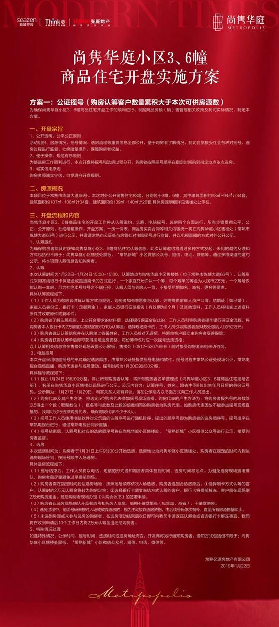 【必读】尚隽华庭项目开盘细则及认筹流程公示