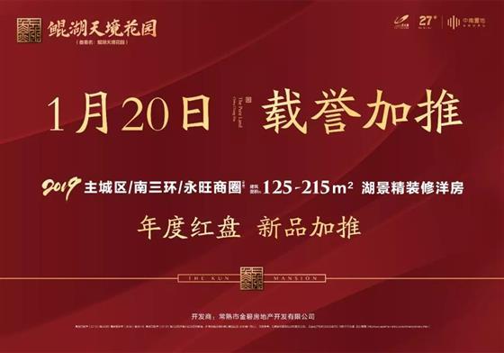 1.20鲲湖天境17#楼新品加推荣耀常熟