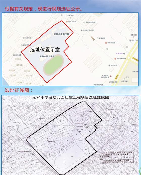 元和小学及幼儿园迁建工程项目选址公示出炉
