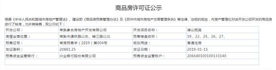 澜山悦庭19、22、25、26、27幢2019-01-11通过预售许可
