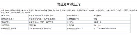 熙悦豪庭8幢2019-01-17通过预售许可
