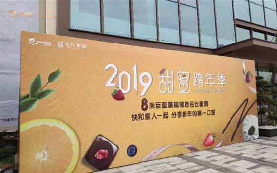 8米!8米!巨型蛋糕惊艳亮相常熟!全城分享2019甜蜜期待!
