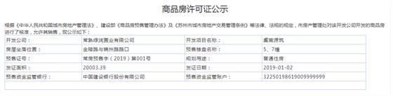 虞宸源筑5、7幢2019-01-02通过预售许可