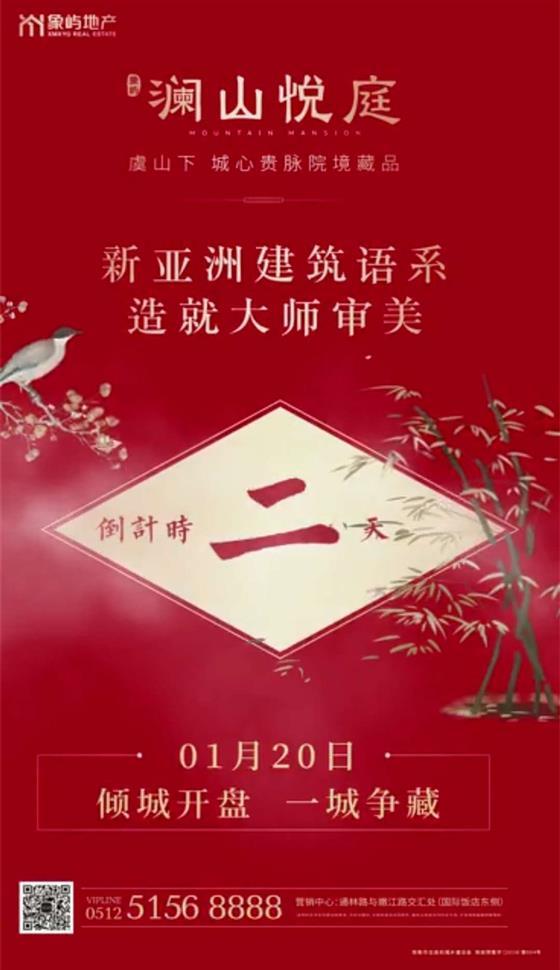 象屿澜山悦庭一期156套房源1月20日耀世开盘