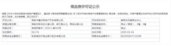 美丽华凤凰商业中心商业(裙房)、1幢、2幢2019-01-04通过预售许可
