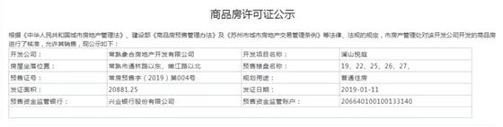 象屿•澜山悦庭山居生活馆1月12日优雅公开