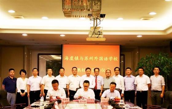 总投资6.1亿 | 苏州外国语学校常熟校区落户海虞镇