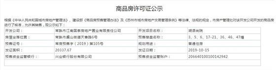 湖语尚院3、5、6、17-21、36、46、47幢2019-10-15通过预售许可
