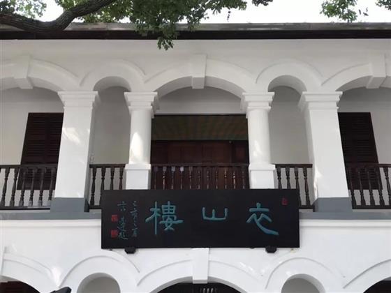 戴逸学术馆今天正式开馆,常熟再添文化新地标!